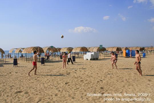 Пляж, играем в волейбол