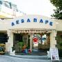 Октябрьский: Вход в аквапарк